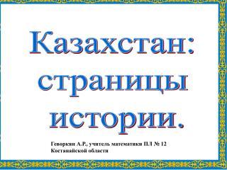 Казахстан:  страницы  истории.