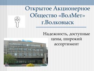 Открытое Акционерное Общество «ВолМет» г.Волковыск