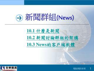 新聞群組 (News)