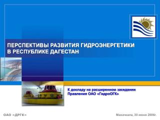 ПЕРСПЕКТИВЫ РАЗВИТИЯ ГИДРОЭНЕРГЕТИКИ В РЕСПУБЛИКЕ ДАГЕСТАН