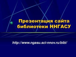 Презентация сайта библиотеки ННГАСУ