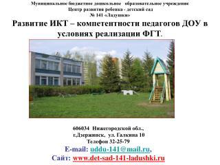 606034  Нижегородской обл.,   г.Дзержинск,  ул. Галкина 10 Телефон 32-25-79