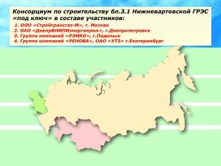 Консорциум по строительству бл.3.1 Нижневартовской ГРЭС «под ключ» в составе участников: