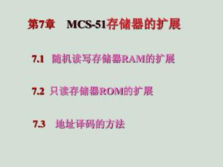 ? 7 ? MCS-51 ??????
