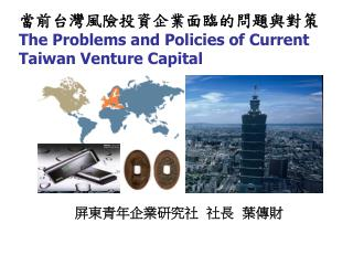 當前台灣風險投資企業面臨的問題與對策 The Problems and Policies of Current Taiwan Venture Capital