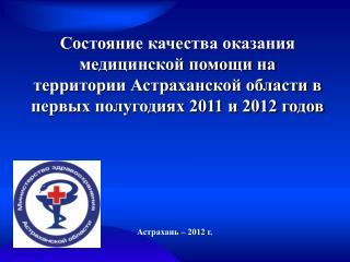 Астрахань – 2012 г.