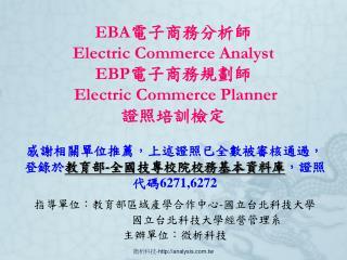 EBA 電子商務分析師  Electric Commerce  A nalyst EBP 電子商務規劃師   Electric Commerce Planner 證照培訓檢定