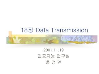 18 장  Data Transmission