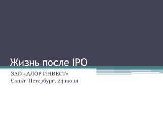 Жизнь после  IPO