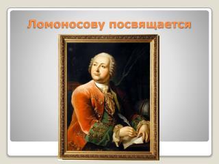 Ломоносову посвящается