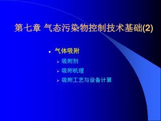 第七章 气态污染物控制技术基础 (2)