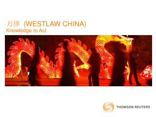 万律  (WESTLAW CHINA) Knowledge to Act