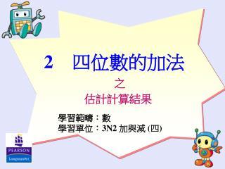 學習範疇:數 學習單位: 3N2  加與減  ( 四 )