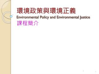 環境政策與環境正義 Environmental Policy and Environmental Justice