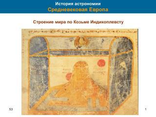 История астрономии Средневековая Европа