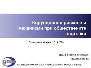 Корупционни рискове и механизми при обществените поръчки