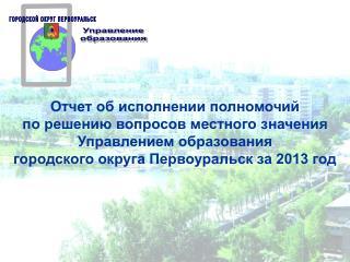 Отчет об исполнении полномочий  по решению вопросов местного значения  Управлением образования