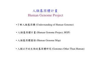 人類基因體計畫