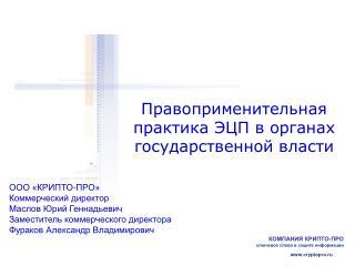 Правоприменительная практика ЭЦП в органах государственной власти