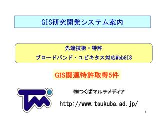 GIS 研究開発システム案内