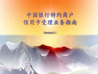 中国银行特约商户 信用卡受理业务指南 Version3.1