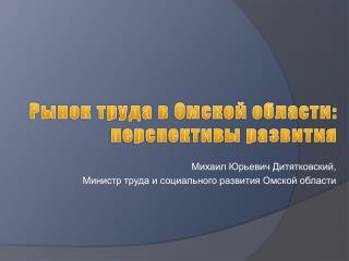 Рынок труда в Омской области :  перспективы развития