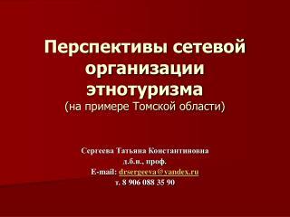 Перспективы сетевой организации этнотуризма  ( на примере Томской области )