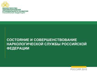 СОСТОЯНИЕ И СОВЕРШЕНСТВОВАНИЕ НАРКОЛОГИЧЕСКОЙ СЛУЖБЫ РОССИЙСКОЙ ФЕДЕРАЦИИ