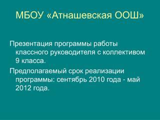 МБОУ «Атнашевская ООШ»