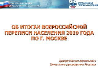 ОБ ИТОГАХ ВСЕРОССИЙСКОЙ ПЕРЕПИСИ НАСЕЛЕНИЯ 2010 ГОДА ПО Г. МОСКВЕ