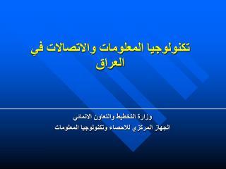 تكنولوجيا المعلومات والاتصالات في العراق