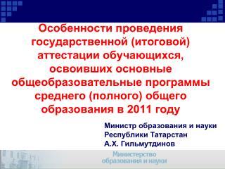 Министр образования и науки  Республики Татарстан А.Х. Гильмутдинов