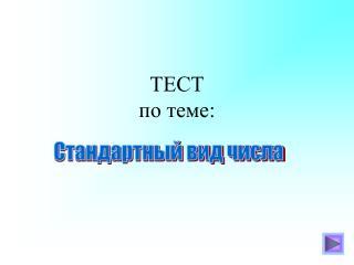 ТЕСТ по теме: