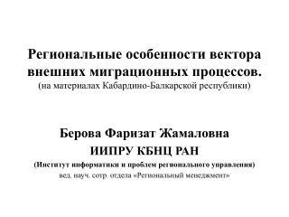 Берова Фаризат Жамаловна ИИПРУ КБНЦ РАН  (Институт информатики и проблем регионального управления)