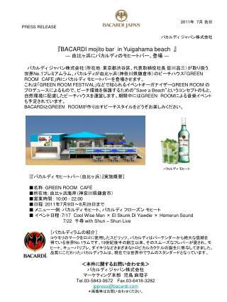 2011 年   7 月 吉日 PRESS RELEASE バカルディ ジャパン株式会社 『BACARDI mojito bar  in Yuigahama beach  』