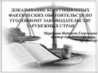 Муратова Надежда Георгиевна доктор юридических наук,  профессор