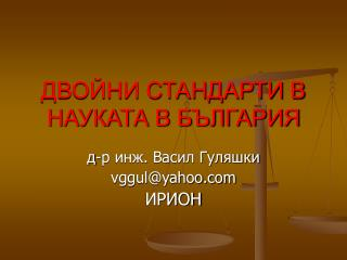 ДВОЙНИ СТАНДАРТИ В НАУКАТА В БЪЛГАРИЯ