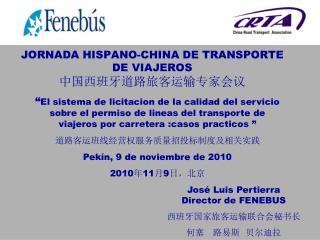 JORNADA HISPANO-CHINA DE TRANSPORTE DE VIAJEROS 中国西班牙道路旅客运输专家会议
