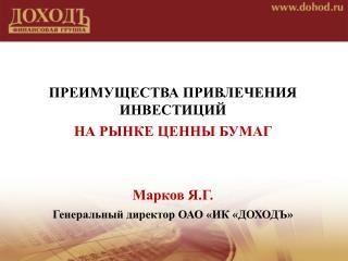 ПРЕИМУЩЕСТВА ПРИВЛЕЧЕНИЯ ИНВЕСТИЦИЙ  НА РЫНКЕ ЦЕННЫ БУМАГ Марков Я.Г.