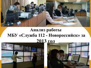 Анализ работы  МБУ «Служба 112 - Новороссийск» за  2013 год
