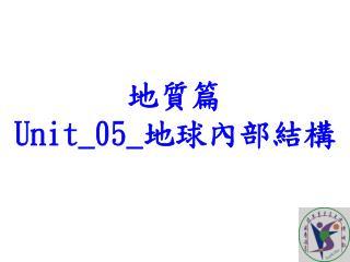 地質篇 Unit_0 5 _ 地球內部結構