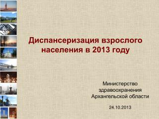 Диспансеризация взрослого населения в 2013 году