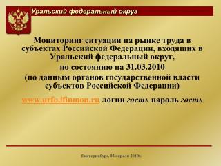 Екатеринбург,  02  апреля 2010г.