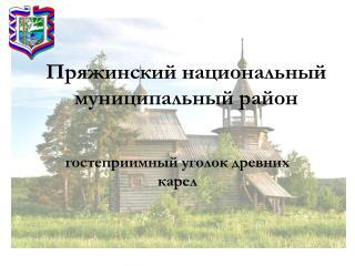 Пряжинский национальный муниципальный район