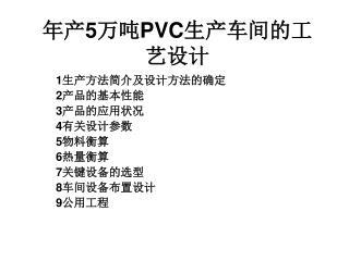 年产 5 万吨 PVC 生产车间的工艺设计