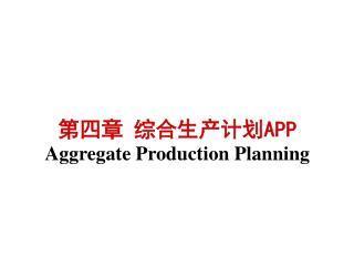 第四章 综合生产计划 APP Aggregate Production Planning