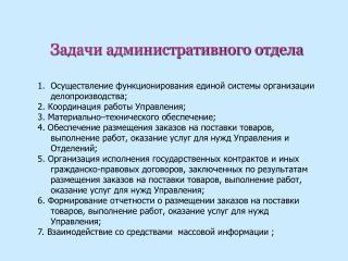 Задачи административного отдела