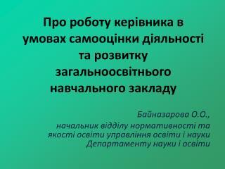 Байназарова  О.О.,