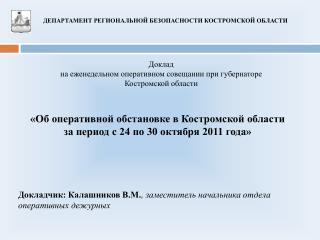 «Об оперативной обстановке в Костромской области за период с 24 по 30 октября 2011 года»