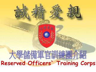 Reserved Officers` Training Corps